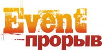 Прием заявок на IX Межрегиональный Фестиваль индустрии событий Event-Прорыв
