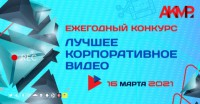 Конкурс «Лучшее корпоративное видео – 2021»