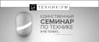 ТЕХНИКУМ — Семинар по техническому и шоу продакшну событий