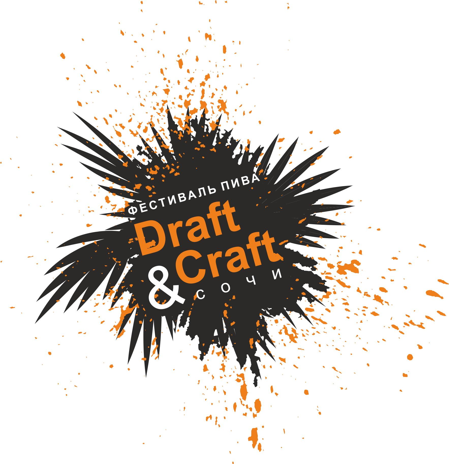 Фестиваль Пива – «Draft & Craft» в Сочи
