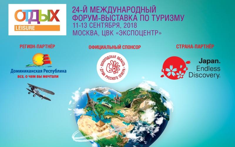 24 Международная туристская выставка-форум «ОТДЫХ 2018» состоится 11-13 сентября