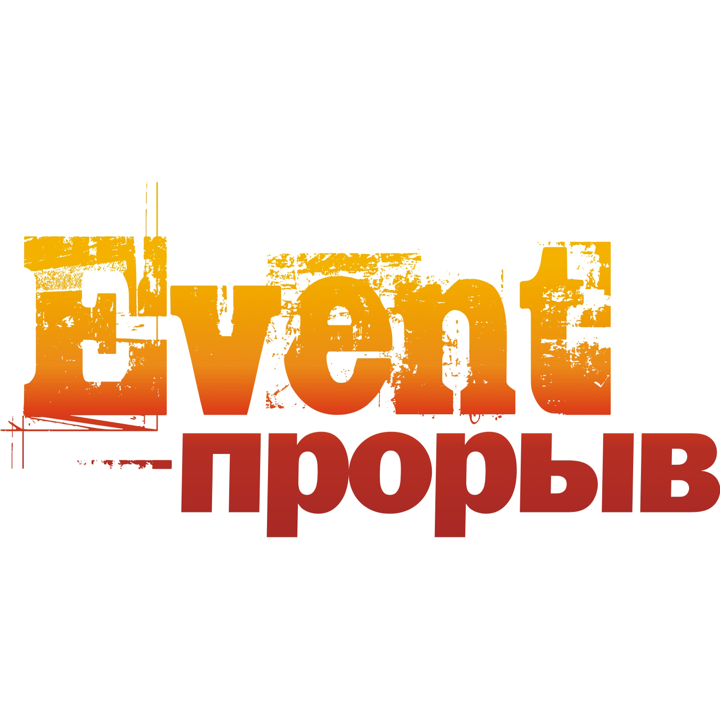 EVENT-ПРОРЫВ: шорт-лист премии