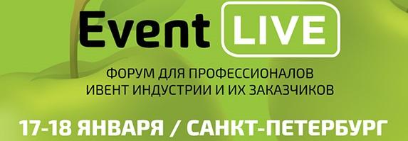 IV Форум Event LIVE: парад идей