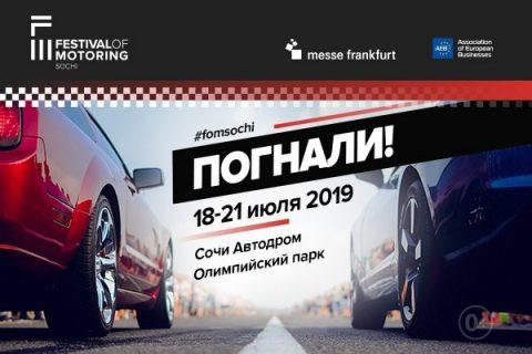 Стартовала продажа билетов на первый в России Festival of Motoring Sochi 2019