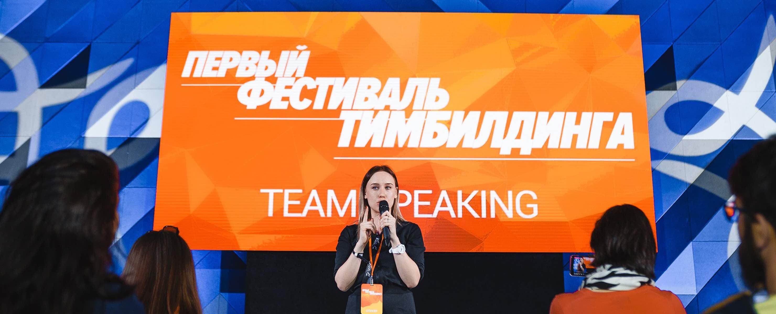 Первый Фестиваль тимбилдинга: вызов принят!