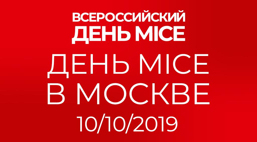 MICE День в г. Москва - КВБ Сочи участвует и приглашает присоединиться!