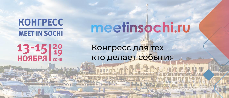 Программа Конгресса MEET IN SOCHI 13-15 ноября Лазурная