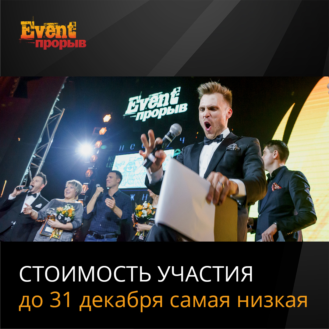 Успейте зарегистрироваться на Event-Прорыв!