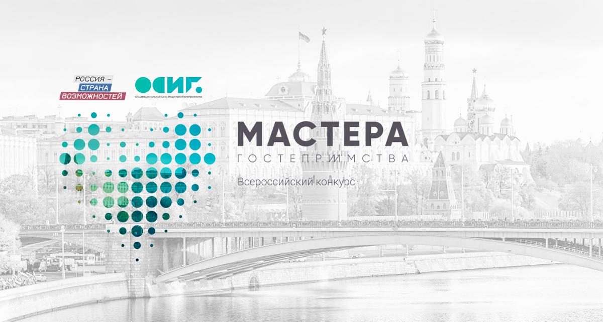 """Регистрация на конкурс """"Мастера Гостеприимства"""" продлена до 29 декабря"""