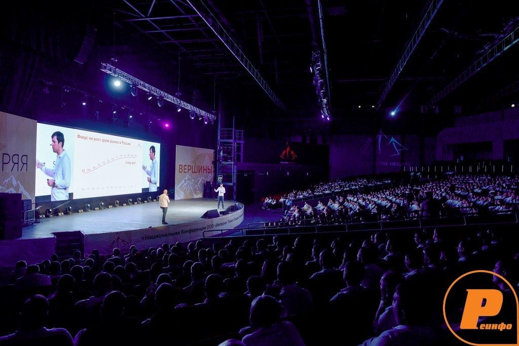 Масштабная конференция в Красной Поляне